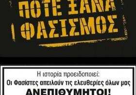 Ναζιστική εκδήλωση σε αίθουσα του δήμου Δράμας;;;